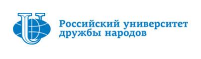 Росcийский университет дружбы народов
