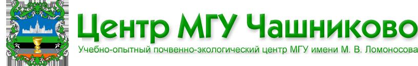 Центр МГУ Чашниково